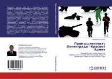 Capa do livro de Промышленность Ленинграда - Красной Армии