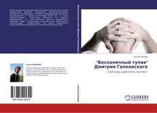 """Обложка """"Бесконечный тупик"""" Дмитрия Галковского"""