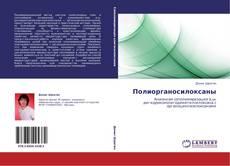 Полиорганосилоксаны的封面