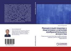 Bookcover of Процессный подход к подготовке учителей изобразительного искусства