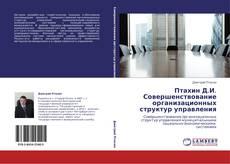 Bookcover of Птахин Д.И. Совершенствование организационных структур управления