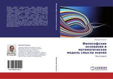 Portada del libro de Философские основания и математическая модель смысла знания