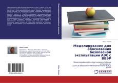 Buchcover von Моделирование для обоснования безопасной эксплуатации АЭС с ВВЭР