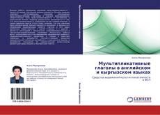 Couverture de Мультипликативные глаголы в английском и кыргызском языках