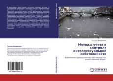 Couverture de Методы учета и контроля интеллектуальной собственности
