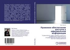 Правовое обеспечение доступа к официальной информации的封面