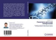 Portada del libro de Генетика детской гипертонии