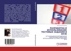 Bookcover of РАЗРАБОТКА И ИСПОЛЬЗОВАНИЕ ТЕСТОВЫХ ЗАДАНИЙ В ВУЗЕ