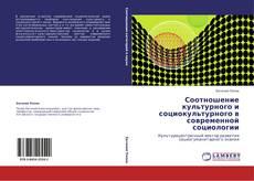 Bookcover of Соотношение культурного и социокультурного в современной социологии