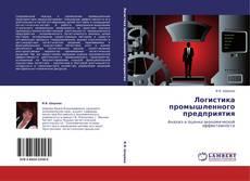 Обложка Логистика промышленного предприятия
