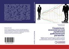 Couverture de Социально-экономические проблемы добывающих регионов.