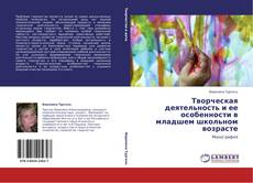 Bookcover of Творческая деятельность и ее особенности в младшем школьном возрасте