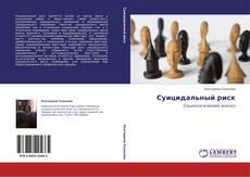 Capa do livro de Суицидальный риск