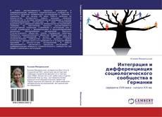 Portada del libro de Интеграция и дифференциация социологического сообщества в Германии