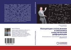 Bookcover of Концепция скольжения и механика пластической деформации