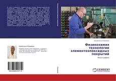 Bookcover of Физикохимия технологии элементоэпоксидных покрытий