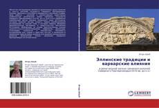 Bookcover of Эллинские традиции и варварские влияния