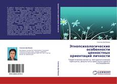 Bookcover of Этнопсихологические особенности ценностных ориентаций личности