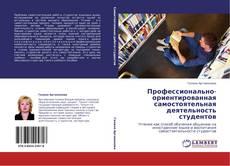Bookcover of Профессионально-ориентированная самостоятельная деятельность студентов