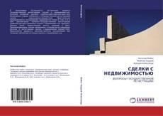 Bookcover of СДЕЛКИ С НЕДВИЖИМОСТЬЮ