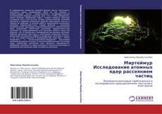 Buchcover von Миртеймур Исследование атомных ядер рассеянием частиц