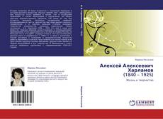 Bookcover of Алексей Алексеевич Харламов  (1840 – 1925)
