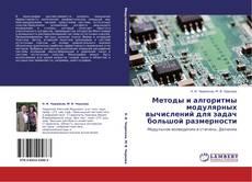 Capa do livro de Методы и алгоритмы модулярных вычислений для задач большой размерности