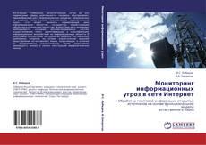 Buchcover von Мониторинг информационных угроз в сети Интернет