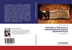Bookcover of Человек и болезнь в повседневной жизни Древней Руси