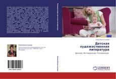 Bookcover of Детская художественная литература