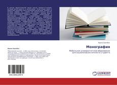 Bookcover of Монография