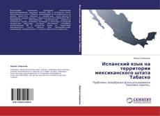 Bookcover of Испанский язык на территории мексиканского штата Табаско