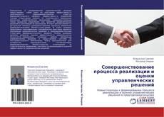 Обложка Совершенствование процесса реализации и оценки управленческих решений