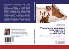 Обложка Управление затратами предприятия в молочном скотоводстве