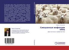 Обложка Смешанные инфекции овец