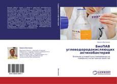 Обложка БиоПАВ углеводородокисляющих актинобактерий