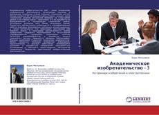 Bookcover of Академическое изобретательство - 3