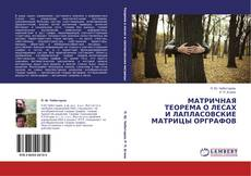 Обложка МАТРИЧНАЯ ТЕОРЕМА О ЛЕСАХ И ЛАПЛАСОВСКИЕ МАТРИЦЫ ОРГРАФОВ