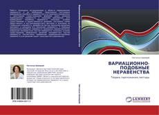 Copertina di ВАРИАЦИОННО-ПОДОБНЫЕ НЕРАВЕНСТВА