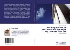 Buchcover von Регистрационная деятельность органов внутренних дел РФ