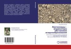 Bookcover of Лантаноиды – индикаторы обстановок осадкообразования