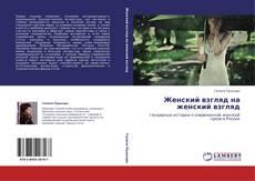 Portada del libro de Женский взгляд на женский взгляд