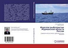 Buchcover von Морское рыболовство Мурманской области России