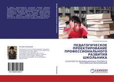 ПЕДАГОГИЧЕСКОЕ ПРОЕКТИРОВАНИЕ ПРОФЕССИОНАЛЬНОГО РАЗВИТИЯ ШКОЛЬНИКА kitap kapağı