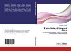 Buchcover von Философия Средней Азии