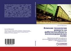 Buchcover von Влияние технологии ремонта на работоспособность железнодорожных колес