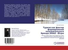 Bookcover of Туризм как фактор формирования положительного бренда ХМАО - Югры