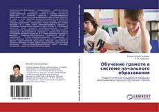 Обложка Обучение грамоте в системе начального образования