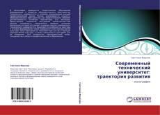 Bookcover of Современный технический университет: траектория развития