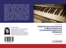 Bookcover of Рефлексия античности в фортепианных сочинениях Христоса Самараса